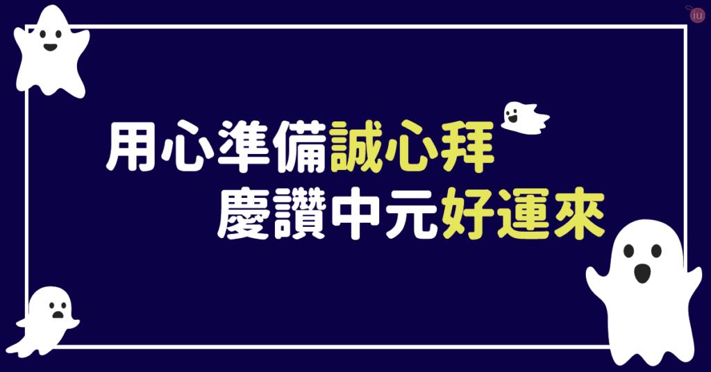 中元普渡-中元節怎麼拜