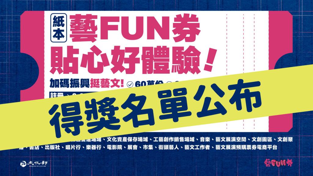 藝FUN券2.0-得獎名單